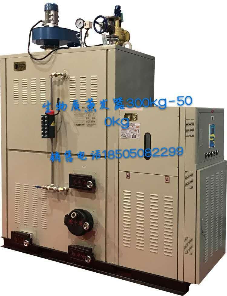 全新贯流式生物质蒸汽乐虎国际平台300kg-500kg